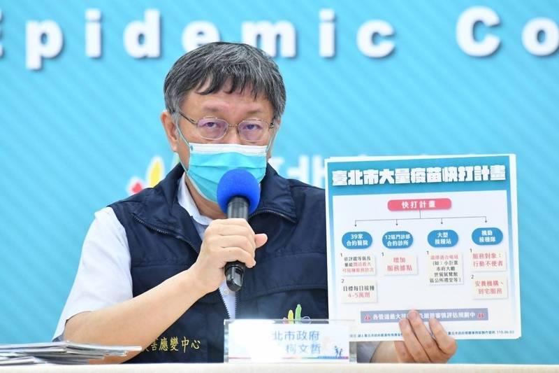 台北市政府公布「北市大量疫苗快打計畫」,市長柯文哲說,目前共規劃4管道,依照中央每日配給疫苗量逐步擴大。(台北市政府提供)