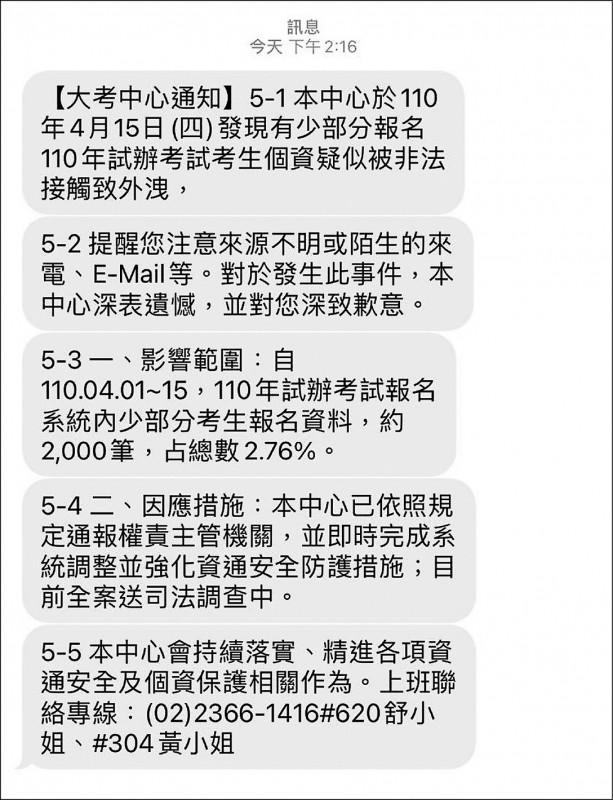 有考生向本報投訴,昨午接到大考中心通知其報名資料被駭。(圖:考生提供)