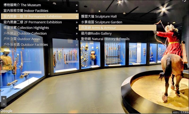 奇美博物館提供「虛擬實境服務」,可瀏覽展廳。(奇美博物館提供)
