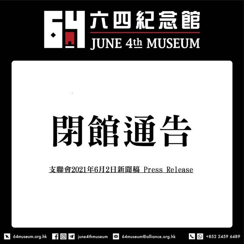 六四天安門事件32周年在即,香港市民支援愛國民主運動聯合會(支聯會)透過六四紀念館來悼念,無奈港府官員卻上門警告稱「無牌辦展」,研判帶有政治原因;經討論後,館方決定暫時關閉紀念館。(翻攝自臉書)