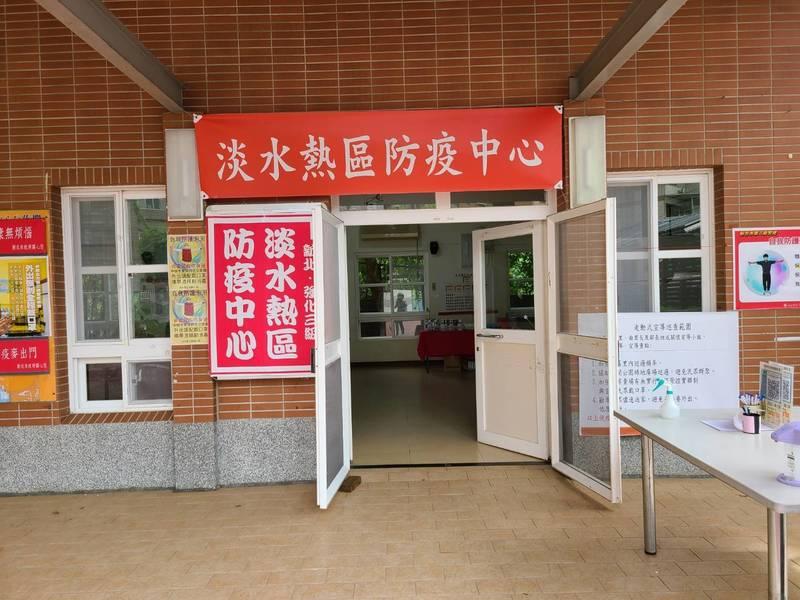 淡水區熱區防疫中心設在油車市民活動中心。(新北市議員鄭宇恩提供)