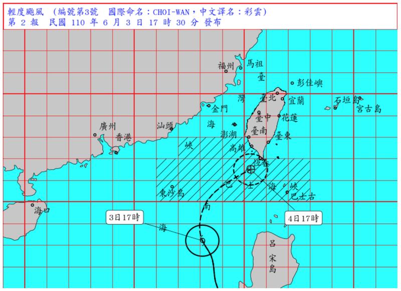 氣象局於今(3日)下午5點30分針對彩雲颱風發布第2號颱風警報,提醒東沙島海面、巴士海峽航行及作業船隻應嚴加戒備。 (圖擷自中央氣象局)