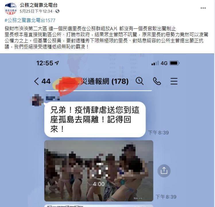 有網友上月25日於臉書粉專「公務之聲靠北電台」發文,指高雄市第二大區一個民選里長在公務群組傳A片,卻沒有一個長官敢出聲制止。(圖擷自「公務之聲靠北電台」臉書)