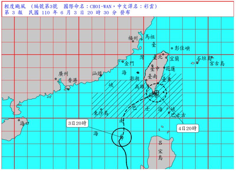 氣象局今晚8點30分發布彩雲颱風海上警報第3報,提醒東沙島海面、巴士海峽航行及作業船隻應嚴加戒備。(圖擷自中央氣象局)
