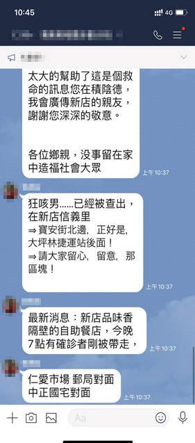 2名網友涉散布疫情假訊息,調查局約談法辦。 (調查局提供)