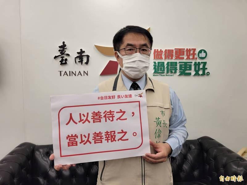 黃偉哲表示,「人以善待之,當以善報之」,衷心感謝日本提供疫苗予台灣。(記者王姝琇攝)