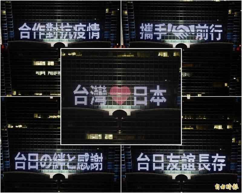 台北101昨晚打字點燈,點亮「台灣❤️日本」、「台日友誼長存」等字樣,表達全民珍惜台日友誼及感動與感謝之意。(資料照,記者叢昌瑾攝)