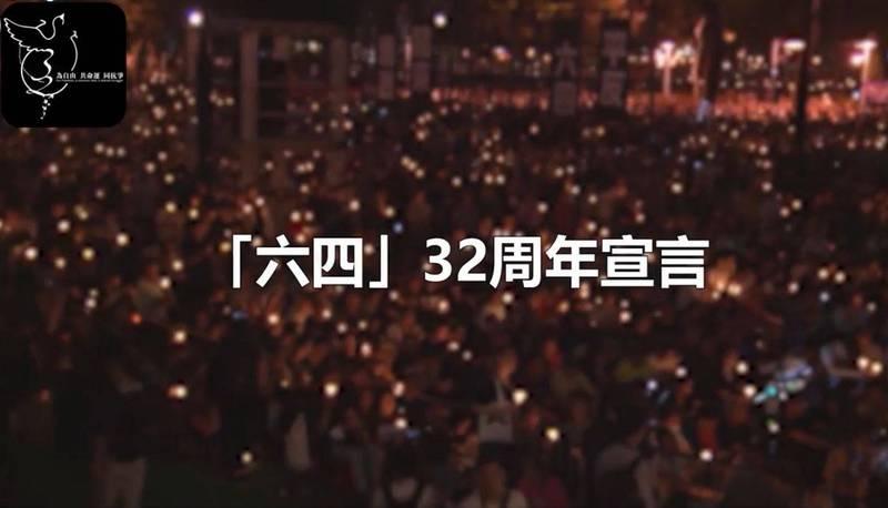 支聯會無論是舉辦燭光晚會,又或是透過六四紀念館來悼念六四天安門事件,都遭到直接或間接打壓,但他們昨晚仍無畏發出「六四32周年宣言」,呼籲「結束一黨專政,建設民主中國」。(翻攝自臉書)