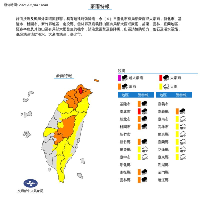 氣象局對16縣市發佈天氣特報。(圖取自中央氣象局)