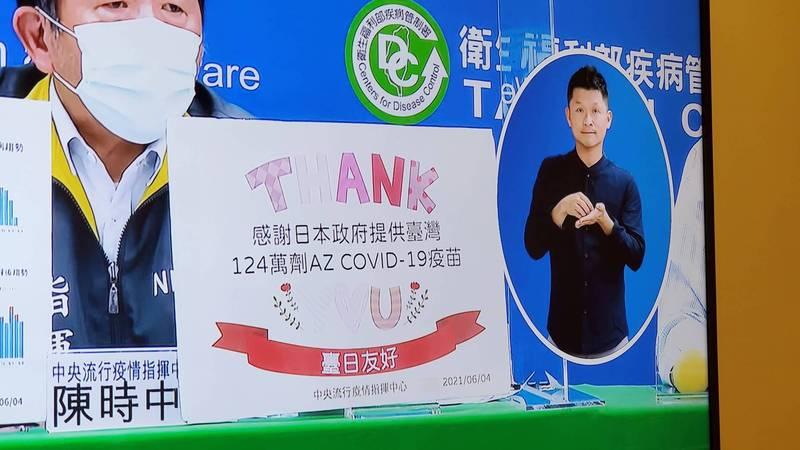 陳時中(左)特別在記者會上放上紙卡向日本致謝,但沒想到紙卡上的「THANK YOU」竟意外變成「TANK U」。(圖取自「PTT」)