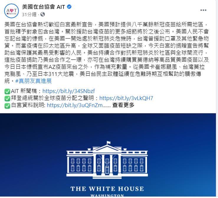 美國在台協會(AIT)今表示,從美國卡崔娜颶風、台灣莫拉克颱風、到日本311大地震,美日台民主政體延續在危難時期互相幫助的驕傲傳統。(圖:取自美國在台協會臉書專頁)