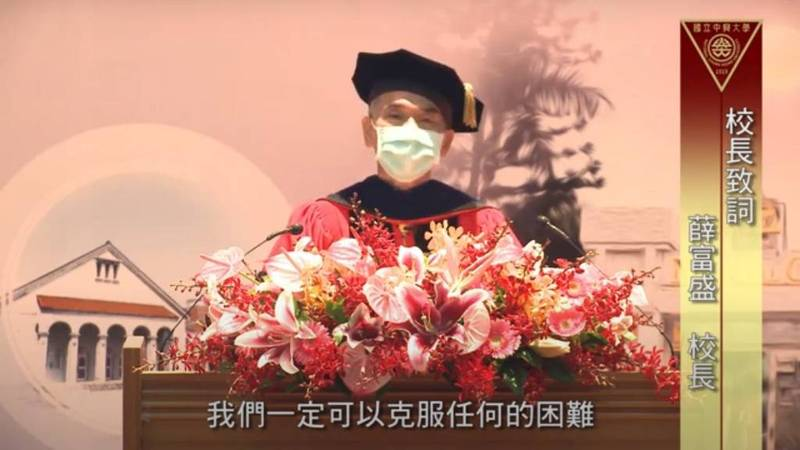 興大舉辦線上畢典,校長薛富盛致詞勉勵畢業生,全球抗疫的過程是非常寶貴的一課。(記者蔡淑媛翻攝)