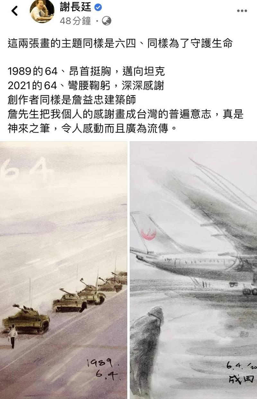 謝長廷貼出32年前「六四事件」坦克人與今年自己見證日本疫苗上飛機而90度鞠躬致意的主題畫,直呼「這兩張畫的主題同樣是六四、同樣為了守護生命」,網友看了也相當感動。(圖取自謝長廷臉書)