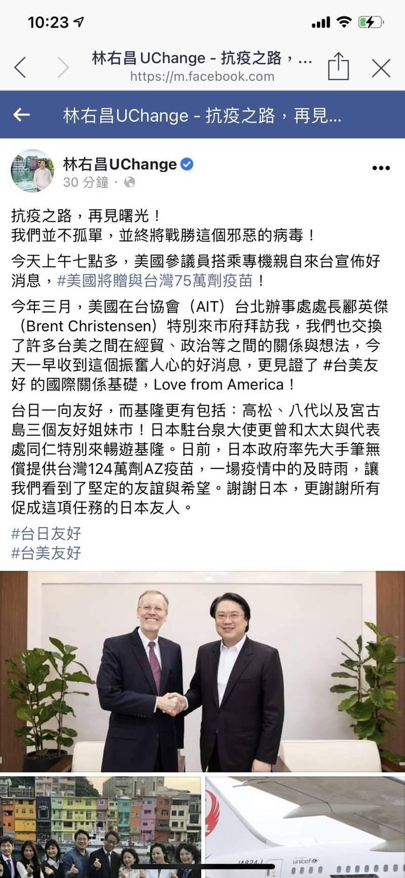 美國參議員今天早上搭乘專機來台,宣布將贈予台灣75萬劑疫苗,基隆市長林右昌感謝美日政府對台灣的協助。(圖擷取自臉書)