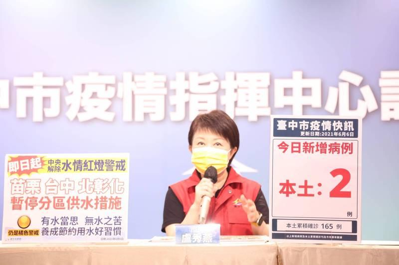 陳時中說下週開始配送7萬劑莫德納疫苗,台中市長盧秀燕說沒有接獲通知,若有還是第一線優先。(市府提供)