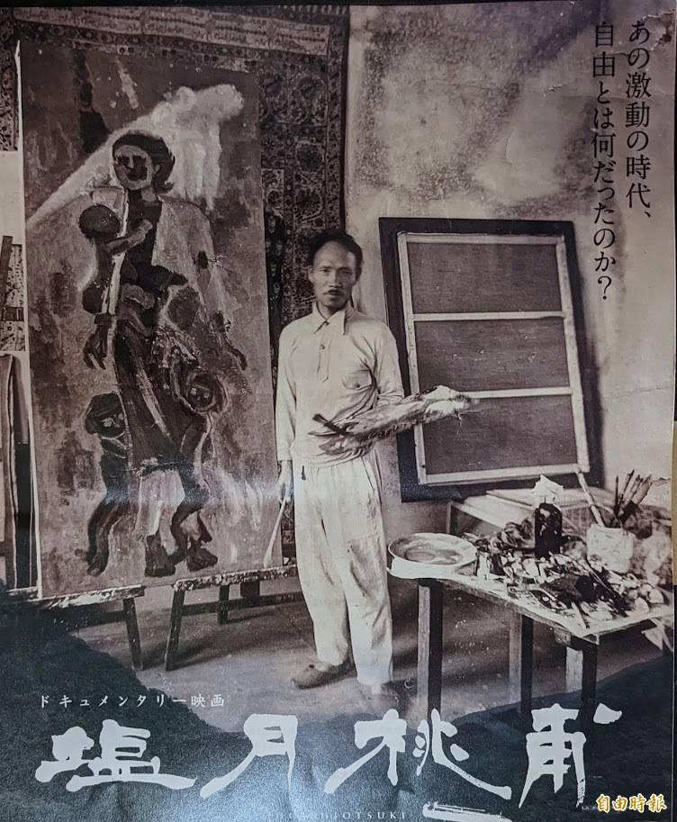 日本畫家小松孝英花了3年時間拍攝的記錄片「鹽月桃甫」6日在東京試映,探索100年前為台灣美術奠定基礎的美術教育家的足跡。(記者林翠儀攝)