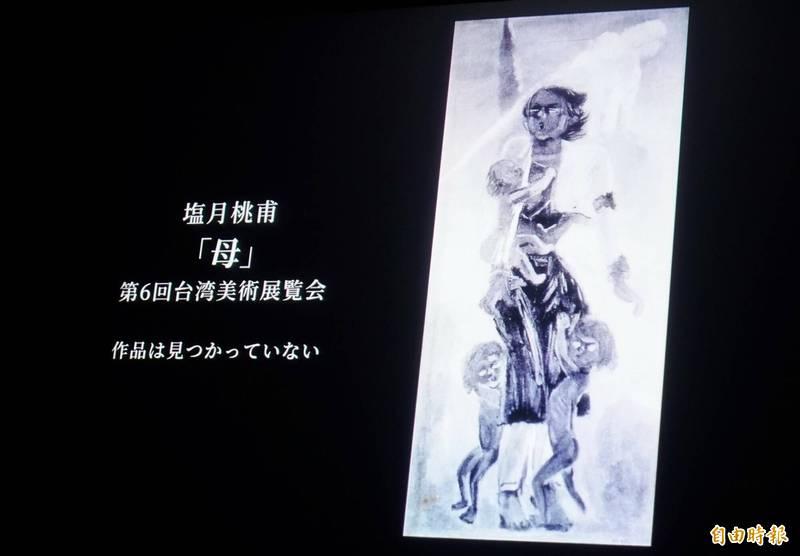 鹽月桃甫在霧社事件後以「母親」的畫作參加1932年的台展,畫作中原住民母子正在躲避砲彈,這種違反「政治正確」的畫作在當年相當另類。(記者林翠儀攝)