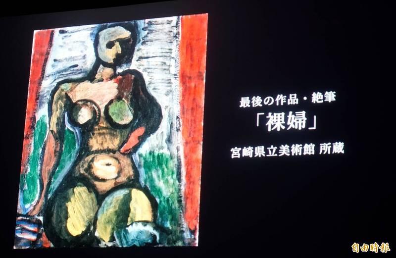 鹽月桃甫最後一幅作品「裸婦」,仍可看到他用色鮮豔充滿生命力和熱情。(記者林翠儀攝)