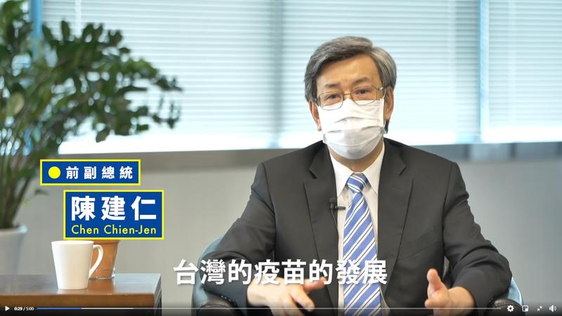 前副總統、中研院院士、公衛權威陳建仁親上火線,用5分鐘的影片說明疫苗發展的重要性。(圖擷自陳建仁臉書專頁)