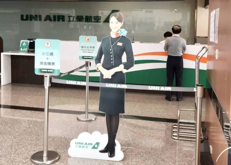 受到武漢肺炎疫情與全台三級警戒影響,台南航站的立榮航班大幅減班。(資料照,民眾提供)