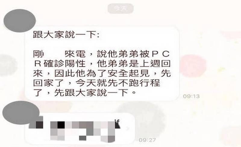 南市府新聞處攝影人員的弟弟確診消息,從網路社群而傳開。(記者蔡文居翻攝)