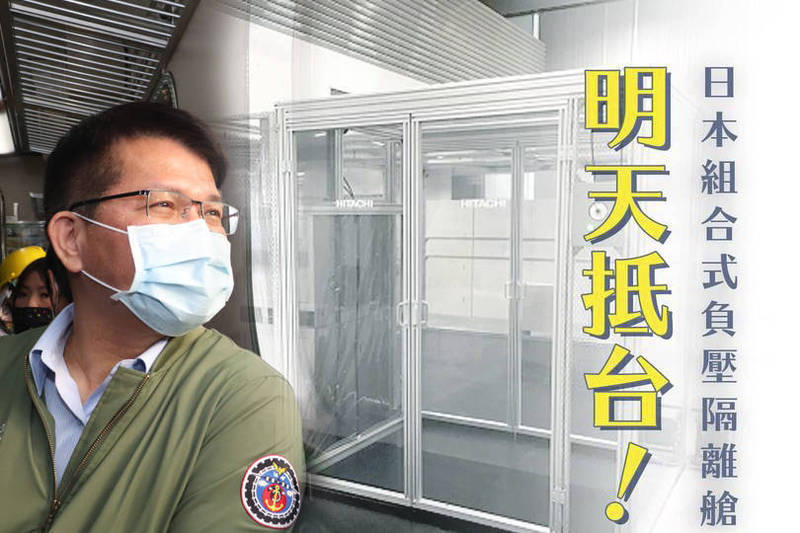 林佳龍今(7日)晚宣布好消息,明(8)日將有第一批10座先抵達台灣,組裝完成後馬上送到衛福部指定的醫院使用。(本報合成)