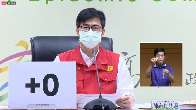 高雄市長陳其邁在防疫記者會上,為曹公國小加油打氣。(翻攝高雄一百臉書直播)