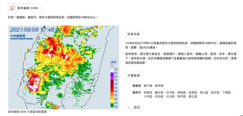 中央氣象局今(8)日針對嘉義縣、台南市發布大雷雨即時訊息(雷雨編號 0089),持續時間至6點45分止。(圖取自中央氣象局)