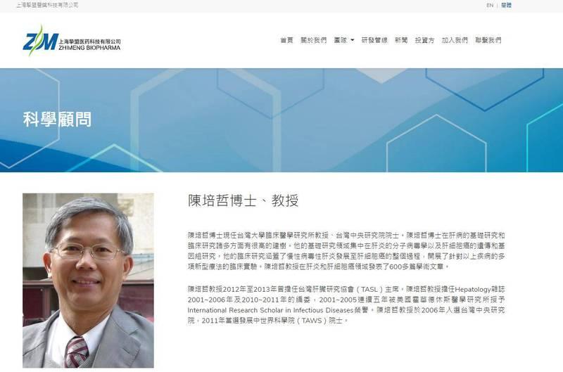 上海摯盟醫藥科技公司網頁公布陳培哲為該公司「科學顧問」,並做出了詳細的介紹,表示陳培哲為現任台灣大學臨床醫學研究所教授、台灣中央研究院院士。(取自上海摯盟醫藥科技公司)