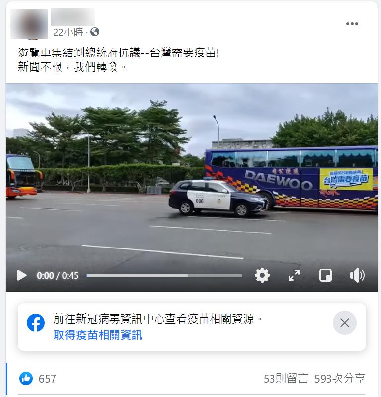 網路上流傳一則訊息表示,國民黨舉行「挺醫護要疫苗」活動,無新聞媒體報導。對此,查核中心表示,多家網路媒體與電視台都有報導該事件。(擷取自《台灣事實查核中心》)