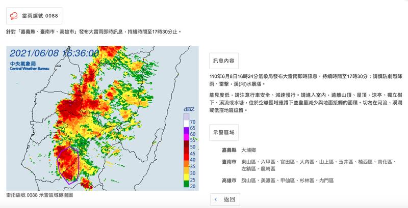 氣象局下午4點24分針對嘉義縣、台南市、高雄市發布大雷雨即時訊息(雷雨編號 0088)。(圖取自中央氣象局網站)