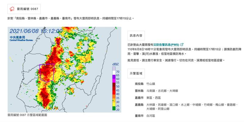 氣象局今日下午4點11分,針對南投縣、雲林縣、嘉義市、嘉義縣及台南市,發布大雷雨即時訊息(雷雨編號 0087)。(圖取自氣象局網站)