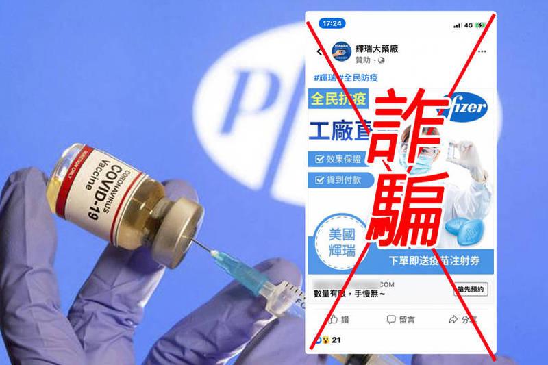 自稱「輝瑞大藥廠」的粉絲專頁發布購買連結,並於連結處宣稱,若下單相關產品即贈送疫苗注射券。(本報合成)
