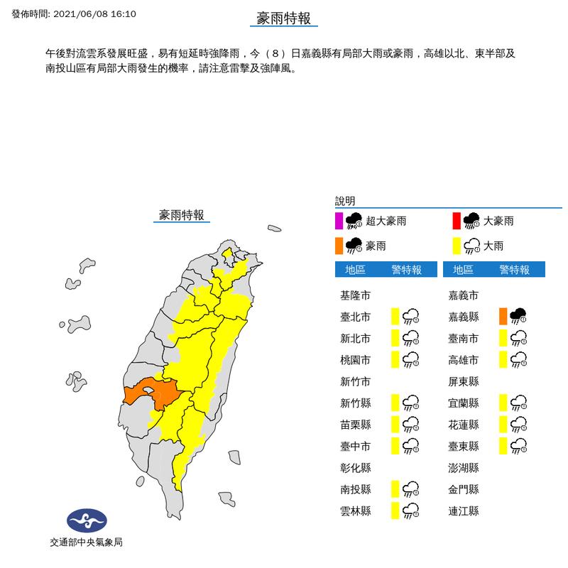 中央氣象局今日下午4點10分針對14縣市發布豪、大雨特報。(圖取自中央氣象局網站)