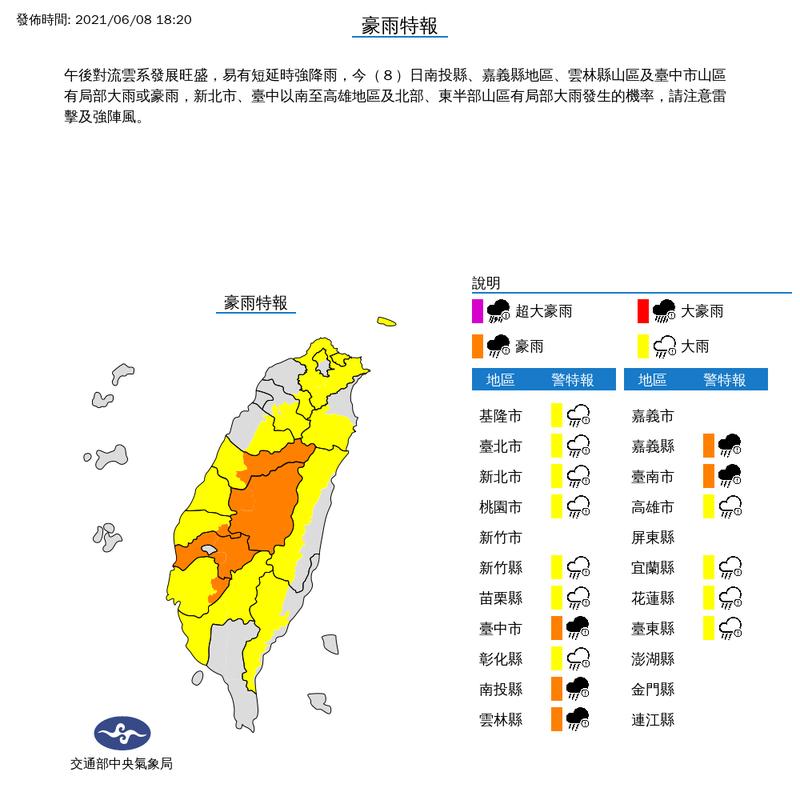 中央氣象局今(8)日晚間6點20分針對全台16縣市發布豪、大雨特報。(圖取自中央氣象局)