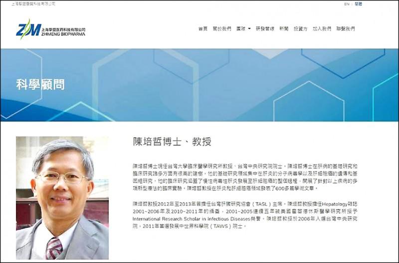 陳培哲 被爆任中國藥廠顧問