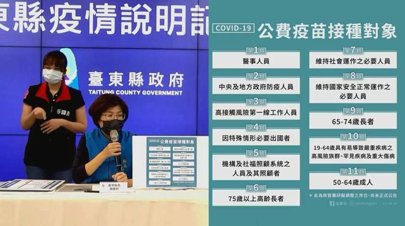 台東縣長饒慶鈴昨天在臉書直播說明公費疫苗接種對象排序。(記者黃明堂翻攝)