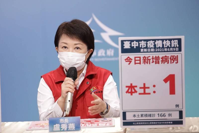 媒體人出身的台中市長盧秀燕向中央喊話,盼考量媒體等從業人員的職業特殊性,列為疫苗優先施打對象。(台中市政府提供)