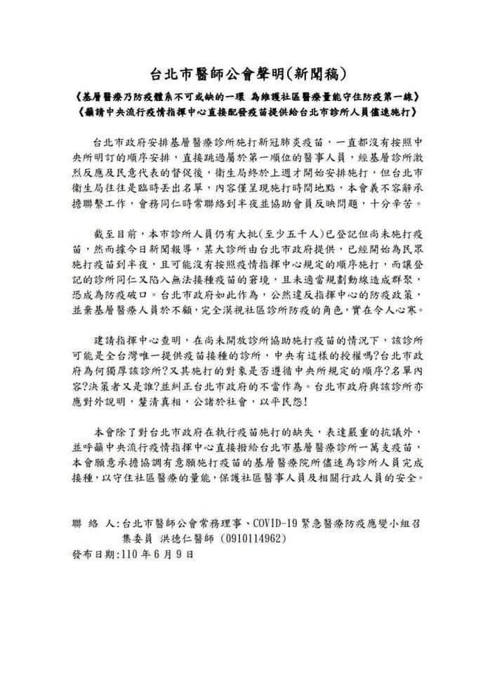 台北市醫師公會今日發布聲明,痛批北市府一直沒有按照中央所明定的順序安排基層醫療診所施打疫苗,直接跳過屬於第一順位的醫事人員。(台北市醫師公會新聞稿)