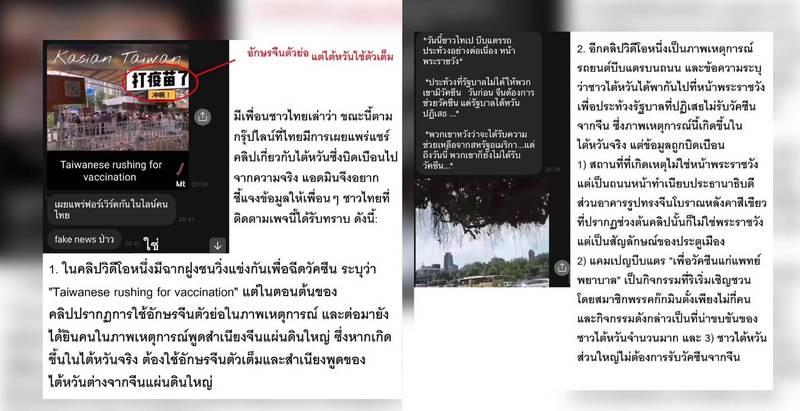 造謠、扭曲事實詆毀台灣的文章在泰國瘋傳,粉專特地以泰文澄清、反駁。(擷取自「泰譯聞นักแปล กระแสไทย-ไต้หวัน」)