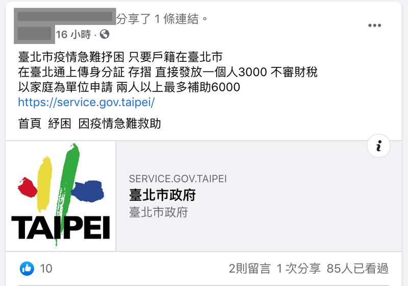 網路上流傳一則訊息表示,因應台北市疫情急難紓困,戶籍在台北的民眾只要將身分證與存摺上傳至台北通,不用經過審查,就能領到錢。對此,事實查核中心表示,申請紓困金需經過相關單位審查。(圖片擷取自「台灣事實查核中心」)