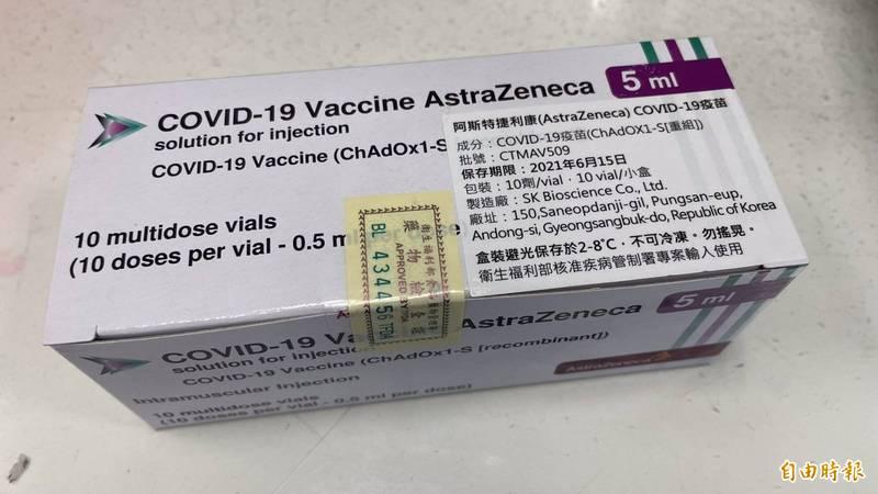 林靜儀指出,昨夜前往北市某診所接種的民眾,拿到的疫苗接種卡寫著AZ,診所也在接種單位上蓋了章。圖為AZ疫苗示意圖。(資料照)