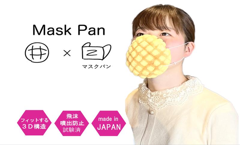 日本人推出菠蘿麵包口罩,標榜可食用。(圖片擷取自mask pan官網)
