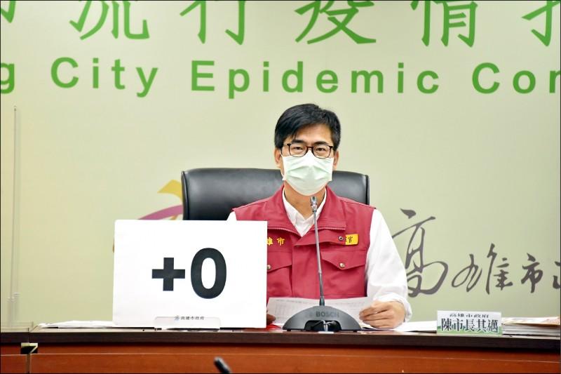 高雄市連3天+0,市長陳其邁呼籲端午節做好防疫工作。(記者葛祐豪翻攝)