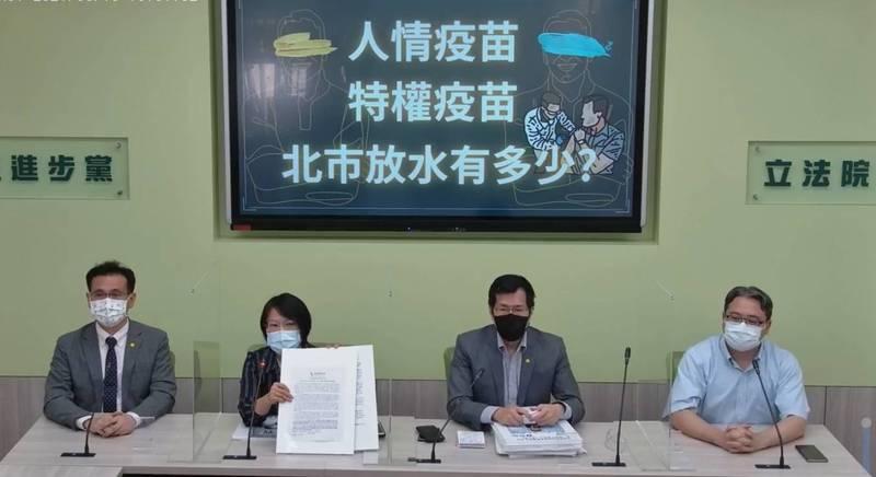 立法院民進黨團今天上午舉行記者會,要求台北市政府回應六大疫苗提問。(記者簡惠茹翻攝)