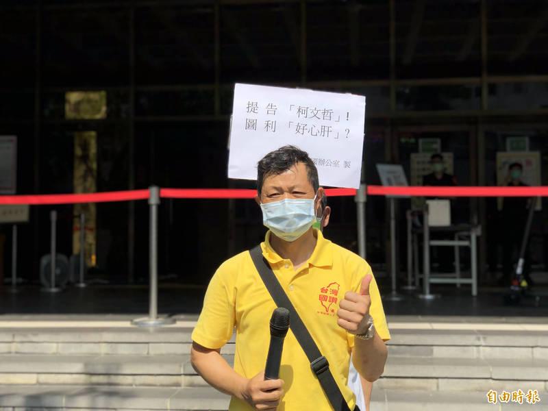 Re: [新聞] 台灣國將告發柯文哲圖利恩師診所
