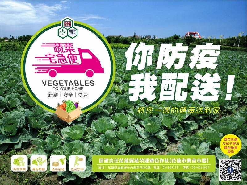 花蓮縣蔬菜運銷合作社推出的「花蔬安全蔬菜」超搶手,不僅選用花蓮在地種植生產蔬菜,進場蔬菜還全面做農藥殘留檢驗,率先全台採用創新「拉曼光譜儀」,落實蔬果農藥檢驗。 (圖由花蔬提供)