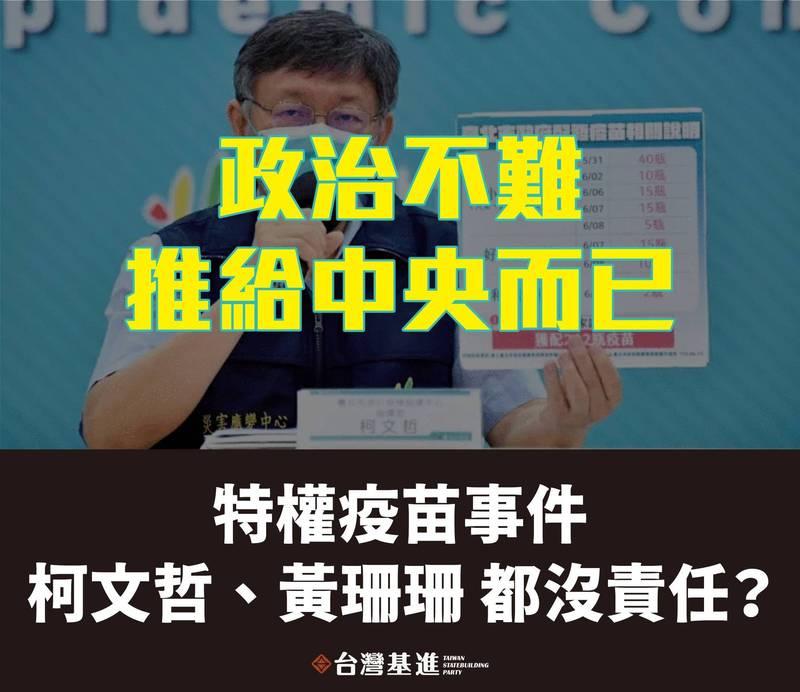 台灣基進質疑台北診所偷打疫苗事件,柯文哲、黃珊珊都沒責任?(記者王榮祥翻攝)