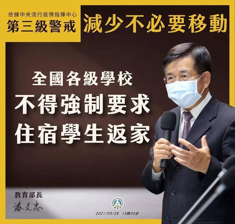 端午節連假快到,教育部長潘文忠再度呼籲學生減少不必要移動。(圖擷取自臉書)