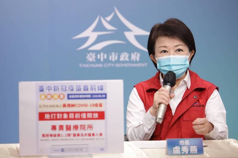 莫德納超珍稀,盧秀燕公開幫這些人求列「優先中的最優先」接種。(圖:市府提供)